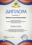 Diplom_uchastnik Демина
