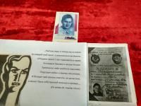Комсомольский билет Зои