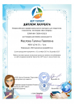 Маслова Галина Павловна