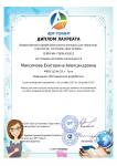 Максимова Екатерина Александровна