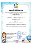 Гришина Татьяна Анатольевна