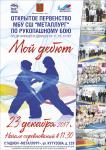 Металлург_рукопашный бой_афиша-01 (1)