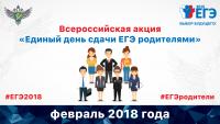 ЭД-847_19022018_1-Приложение
