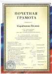 Карабанова П.
