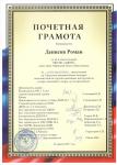 Денисов Р.