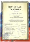 Аскерова Э.