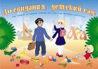 russia-sad.ru/tula/uzl/mkdou36/news/04062014_Do_svid_DS_01.jpg