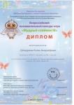Дипломы за участие во Всероссийском познавательном конкурсе Мудрый совенок 3 - 0001