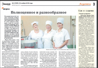 Screenshot-2018-11-19 Газета Знамя Узловский район от 15 ноября 2018 года