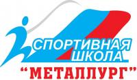 Лого СШ Металлург-01