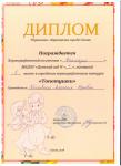 грамота Яблоновская