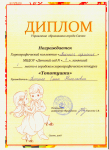 Грамота Титенко Е.Н.
