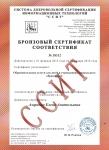 Бронзовый сертификат соответствия ССИТ