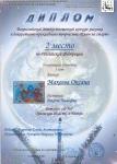 Диплом ССИТ за 2 место по РФ