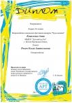 Диплом Лауреата IIстепени вокальный конкурс Чудо-песенка