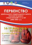 Afisha-TSFO-Kostroma