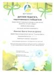 иванова 003
