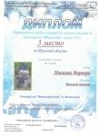 иванова 006