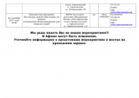 Афиша план меропряитий на сентябрь 2017 - 0027