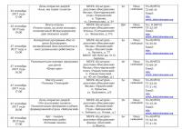 Афиша план меропряитий на сентябрь 2017 - 0024