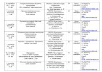 Афиша план меропряитий на сентябрь 2017 - 0002