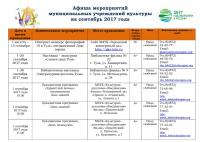 Афиша план меропряитий на сентябрь 2017 - 0001