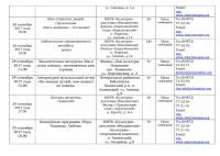 Афиша план меропряитий на сентябрь 2017 - 0025
