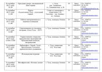 Афиша план меропряитий на сентябрь 2017 - 0010