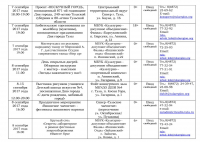Афиша план меропряитий на сентябрь 2017 - 0008