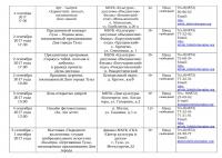 Афиша план меропряитий на сентябрь 2017 - 0004