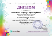 Диплом за 3 место в конкурсе Дыхание весны