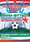 Афиша_первенство по мини-футболу-01