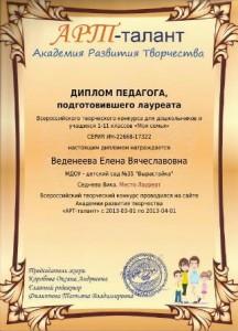 vedeneeva-moja_semja