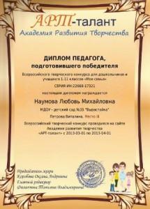 naumova-moja_semja