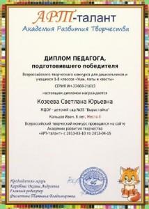 kozeeva.ushi_lapy_i_khvosty
