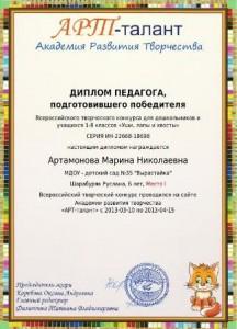 artamonova-ushi_lapy_i_khvosty