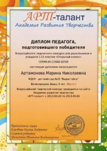 artamonova-otkrytyj_kosmos.