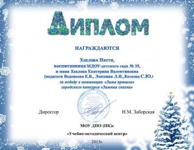 zimnjaja_skazka_2013_gr.-1