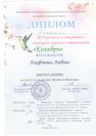 Агафонова Л соло