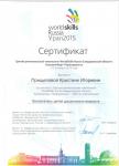 A5B8D80Bworld_skills_russia_C0_2015