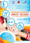Афиша_ко дню города_2017-01 (2)