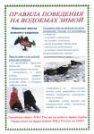 Правила поведения на водоёмах зимой