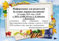 объявление день открытых дверей