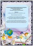 Объявление о наборе детей в первый класс на 2018–2019 уч.год