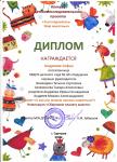 Диплом Андреевой Софьи