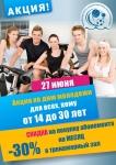 фитнес_молодежь_2(1)