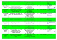 Афиша (план мероприятий) на сентябрь 2016 - 0010