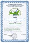 Андреева ЕС Диплом электронный сборник 2016
