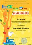Марчук-2