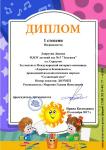 Лаврухин Даня сентябрь 2017